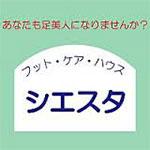 house_siesta_logo