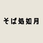 kisaragi_logo