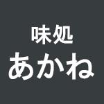 ajidokoro-akane_logo