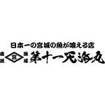 eleventh-amami-round_logo