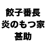 gyouzabanchou-honoonomotuya-jinsuke_logo