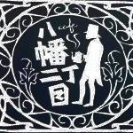 hachiman_logo
