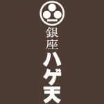 hageten-sakuranosendaiten_logo