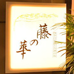hana-of-wisteria_logo