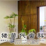 inawashiro-dental-office_logo