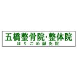 itutubashi_logo