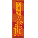 izakaya-noboru_logo