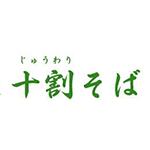jyuwarisoba-ionsendaiten_logo