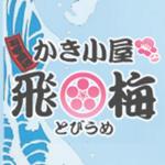kakigoya_logo