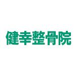 kenkou-seikotuin_logo