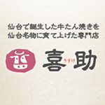 kisuke-sendaiekiten_logo