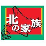 kitanokazoku-sendaikokubunmachi_logo