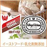 kobeya-kitchen-esuparusendaiten_logo