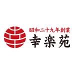 kourakuen-ionsendaiten_logo