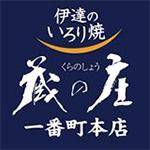 kuranoshou_ichimanmachi_logo