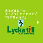lyckatill_logo