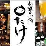 marutake_logo