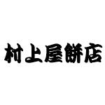 murakamiya_logo