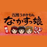 nakasukko_logo