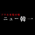 nyu-kanichi_logo