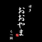 ooyama_logo