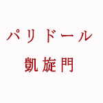 paridoru_logo