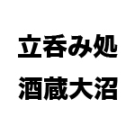 sakaguraoonuma_logo