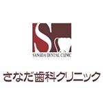 sanada-sika-clinic_logo