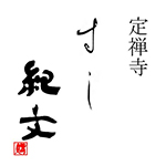 sushi-kibun_logo