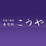 sushi-kouya_logo