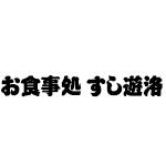 sushiyuuraku_logo