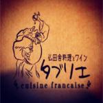 taburie_logo