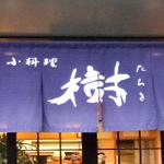 tachiki_logo