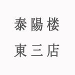 taihiro_logo2