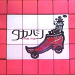takahashikutsu_logo