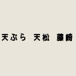 tenmatsu_logo