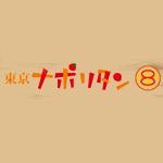 tokyo-naporitan-maruhachi_logo