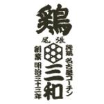 torisanwa_logo