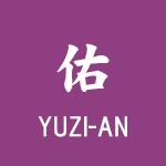 yu-zian_logo