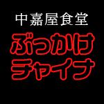 bukkakechina_logo