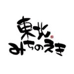 michinoeki-sendaiekimae_logo