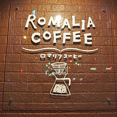 romalia-coffee_tokusyu01