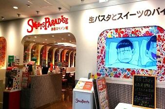 sweets_paradise_img05
