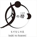 tsukinokoyomi