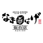 akita-dining-namahage-sendaiten_logo
