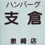 hasekura_logo