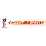 ittekoisakaba-pagupagu_logo