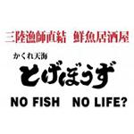 kakuretenkai-togebouzu_logo