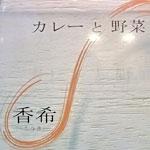 kouki_logo