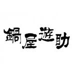 nabeya-yusuke-raragardennagamachiten_logo